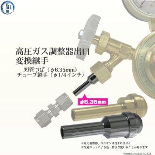 高圧ガス調整器の出口の変換継手 短管つば(チューブ変換継手) 6.35mm(1/4インチ)