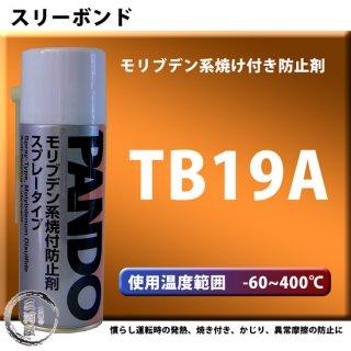 スリーボンド モリブデン系焼付防止剤PANDO(TB19A) トラスコオレンジブック 126-3366