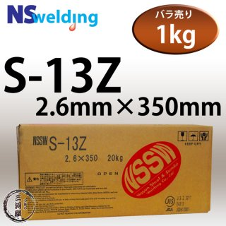 NSSW S-13Z 2.6mm×350mm 1kgバラ売り 高酸化チタン系被覆アーク溶接棒 日鉄住金 被覆アーク溶接棒