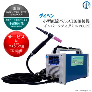ダイヘン 小型直流パルスTIG溶接機 インバータティグミニ 200PⅡ【代引不可】
