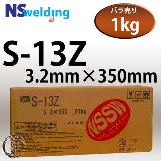 NSSW S-13Z 3.2mm×350mm 1kgバラ売り 高酸化チタン系被覆アーク溶接棒 日鉄住金 被覆アーク溶接棒