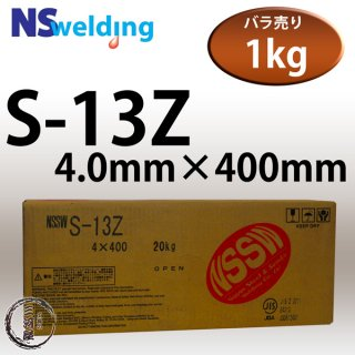 NSSW S-13Z 4.0mm×400mm 1kgバラ売り 高酸化チタン系被覆アーク溶接棒 日鉄住金 被覆アーク溶接棒