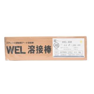 WEL 308 2.0mm×250mm 2.5kg(小箱) ステンレス鋼溶接棒(被覆アーク溶接棒) 日本ウエルディング・ロッド