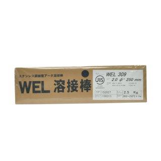 WEL 309 2.0mm×250mm 2.5kg(小箱) ステンレス鋼溶接棒(被覆アーク溶接棒) 日本ウエルディング・ロッド