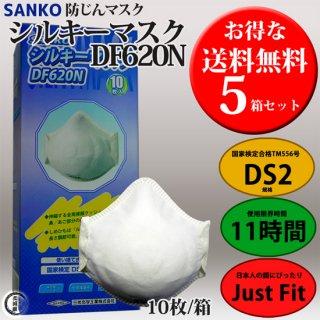 三光化学工業(SANKO) 防じんマスク シルキーマスク DF620N DS2 お得な送料無料5箱セット(10枚/箱)