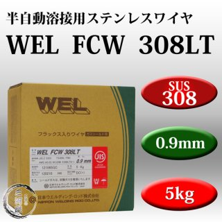 WEL FCW 308LT 0.9mm 5kg巻 半自動用ステンレスワイヤ 日本ウエルディング・ロッド