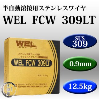 WEL FCW 309LT 0.9mm 12.5kg巻 半自動用ステンレスワイヤ 日本ウエルディング・ロッド