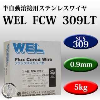 WEL FCW 309LT 0.9mm 5kg巻 半自動用ステンレスワイヤ 日本ウエルディング・ロッド