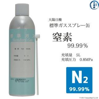 高純度ガス(純ガス) スプレー缶 窒素(N2)99.99% 5L 0.8MPa充填 【1本単位】