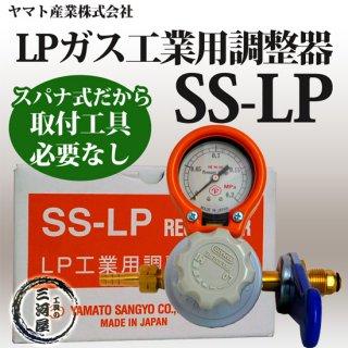 ヤマト産業 スパナ式で簡単取付 工業用LP(プロパンガス)用調整器 SS-LP