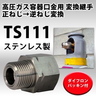 ヤマト産業 高圧ガス容器口金用変換継手TS111(TS-111)ステンレス製変換継手W22-14右をW22-14左ねじに変換