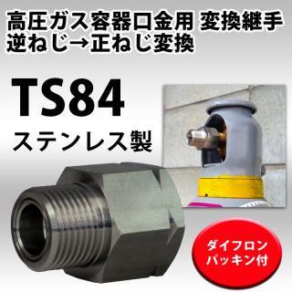 ヤマト産業 高圧ガス容器口金用変換継手TS84(TS-84)ステンレス製変換継手W22-14左ねじをW22-14右ねじに変