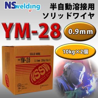 NSSW YM-28 0.9mm 10kg×2個入 薄板・全姿勢溶接可能 日鉄住金 溶接用ソリッドワイヤー