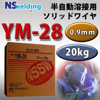 NSSW YM-28 0.9mm 20kg 薄板・全姿勢溶接可能 日鉄住金 溶接用ソリッドワイヤー