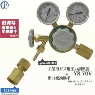 ヤマト産業 不活性ガス用ストップバルブ付高圧ガス調整器YR-70Vと変換継手のお得なセット