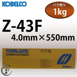 KOBELCO Z-43F(Z43F) 4.0mm×550mm 1kg バラ売り 神戸製鋼 被覆アーク溶接棒 低ヒューム、すみ肉溶接