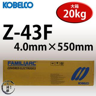 KOBELCO Z-43F(Z43F) 4.0mm×550mm 20kg/大箱 神戸製鋼 被覆アーク溶接棒 低ヒューム、すみ肉溶接