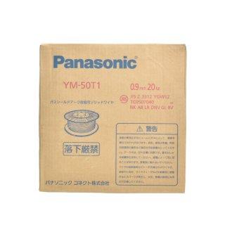 パナソニック溶接システム 薄板溶接向けソリッドワイヤ YM-50T1 0.9mm×20kg
