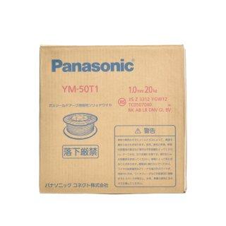パナソニック溶接システム 薄板溶接向けソリッドワイヤ YM-50T1 1.0mm×20kg