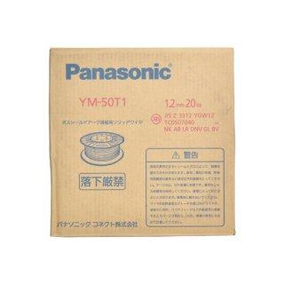 パナソニック溶接システム 薄板溶接向けソリッドワイヤ YM-50T1 1.2mm×20kg