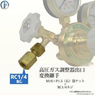 高圧ガス調整器の出口変換継手M16×P1.5(右)袋ナット×RC1/4