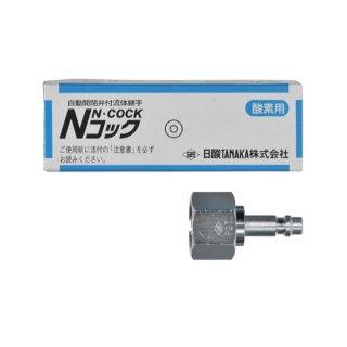 日酸TANAKA 自動開閉弁付流体継ぎ手 Nコック P2T 酸素用 吹管(切断器・溶接器)取付