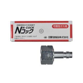 日酸TANAKA 自動開閉弁付流体継ぎ手 Nコック P3T 可燃性ガス(アセチレン)用 吹管(切断器・溶接器)取付