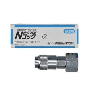 日酸TANAKA 自動開閉弁付流体継ぎ手 Nコック S2R 酸素用 レギュレータ取付側