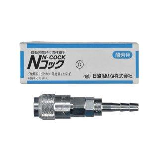 日酸TANAKA 自動開閉弁付流体継ぎ手 Nコック S2HS(細径φ6mm) 酸素用 ホース×ソケット