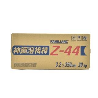KOBELCO Z-44 3.2mm×350mm 20kg/箱 神戸製鋼 被覆アーク溶接棒(ZERODE-44 ゼロード44)