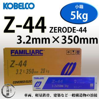 KOBELCO Z-44 3.2mm×350mm 5kg/小箱 神戸製鋼 被覆アーク溶接棒(ZERODE-44 ゼロード44)
