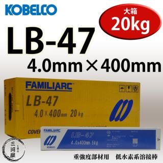 KOBELCO LB-47(LB47) 4.0mm×400mm 20kg/箱 神戸製鋼 被覆アーク溶接棒最もベーシックな低水素系溶接棒