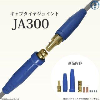 三立電器 溶接用ケーブルジョイント JA-300(JA300) 1組 ジョイント オス・メス各1個セット
