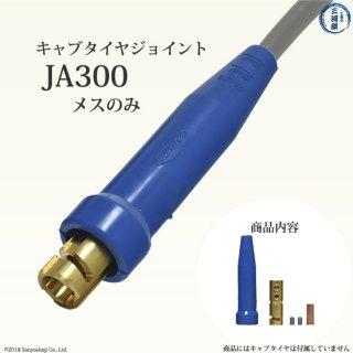 三立電器 溶接用ケーブルジョイント JA-300(JA300) ジョイント メスのみ