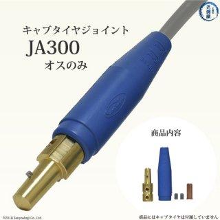 三立電器 溶接用ケーブルジョイント JA-300(JA300) ジョイント オスのみ