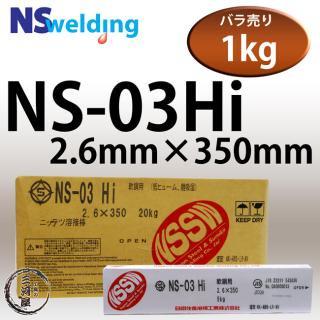 NSSW NS-03Hi(NS03Hi) 2.6mm×350mm 1kg バラ売り 代表銘柄 幅広い分野で使用できる初心者向き日鉄住金 被覆アーク溶接棒