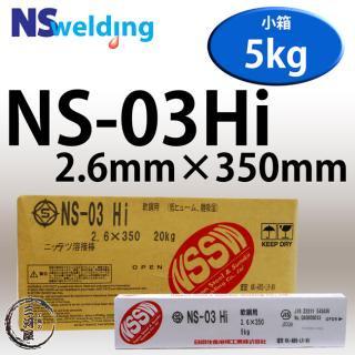 NSSW NS-03Hi(NS03Hi) 2.6mm×350mm 5kg/小箱 代表銘柄 幅広い分野で使用できる初心者向き日鉄住金 被覆アーク溶接棒