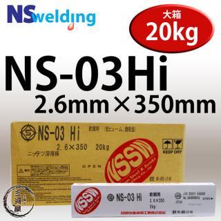 NSSW NS-03Hi(NS03Hi) 2.6mm×350mm 20kg/箱 代表銘柄 幅広い分野で使用できる初心者向き日鉄住金 被覆アーク溶接棒