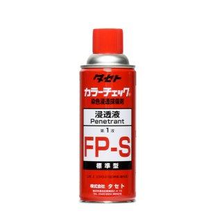 タセト カラーチェック 溶剤除去性染色浸透探傷試験 染色浸透探傷剤 浸透液 第1液 FP-S 標準型 一般用