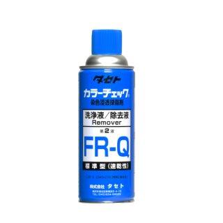 タセト カラーチェック 溶剤除去性染色浸透探傷試験 染色浸透探傷剤 洗浄液/除去液 第2液 FR-Q 標準型(速乾性) 一般用