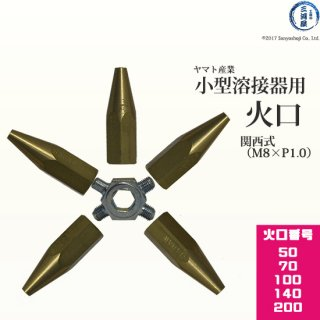 ヤマト産業 小型溶接器火口(アセチレン用) 5本組
