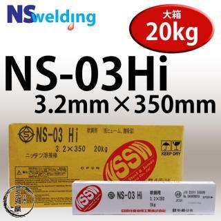 NSSW NS-03Hi(NS03Hi) 3.2mm×350mm 20kg/箱 代表銘柄 幅広い分野で使用できる初心者向き日鉄住金 被覆