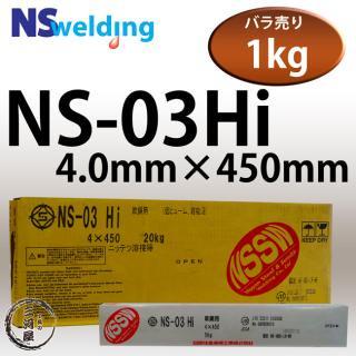 NSSW NS-03Hi(NS03Hi) 4.0mm×450mm 1kg バラ売り 代表銘柄 幅広い分野で使用できる初心者向き日鉄住金 被覆アーク溶接棒