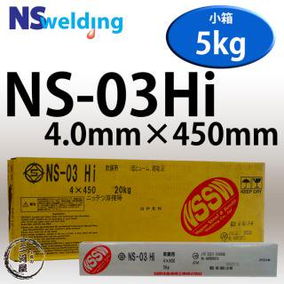 NSSW NS-03Hi(NS03Hi) 4.0mm×450mm 5kg/小箱 代表銘柄 幅広い分野で使用できる初心者向き日鉄住金 被覆アーク溶接棒