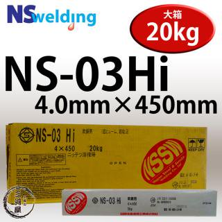 NSSW NS-03Hi(NS03Hi) 4.0mm×450mm 20kg/箱 代表銘柄 幅広い分野で使用できる初心者向き日鉄住金 被覆アーク溶接棒