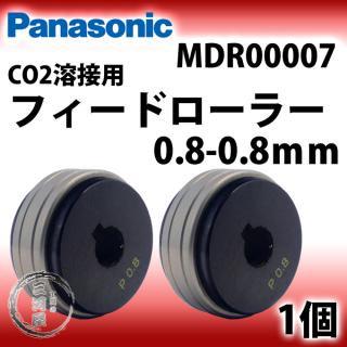 パナソニック溶接システム 純正パーツ フィードローラー(送給ローラー)溶接ワイヤー径 0.8-0.8mm用 MDR00007