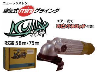 ニューレジストン ミニサイズ、軽量、ハイパワー 空気式miniグラインダ 空神(KUJIN)GR-M58(75)KS スロットル式