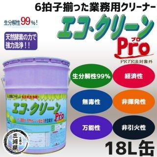 人と環境にやさしい業務用多目的洗剤 エコ・クリーン(エコクリーン)Pro 18L 友和