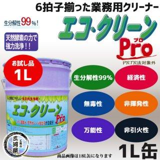 人と環境にやさしい業務用多目的洗剤 エコ・クリーン(エコクリーン)Pro 1L 友和
