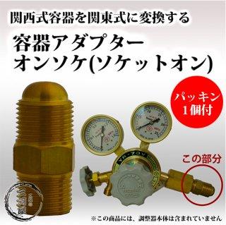 工業用酸素調整器関東式を関西式へ変換する継手ソケットオン(オンソケ)